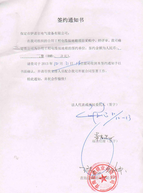 青海盐湖工业集团股份有限公司35KV电缆接地箱合同
